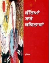 Kutian Bare Kavitavan - Book By Sukhinder