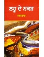 Lahoo De Nakshe - Book By Jagtar