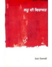 Lahoo Di Virasat - Book By Mohan Tyagi
