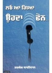 Lao Aa Gaya Uhda Phone - Book By Dr. Tarsem Dhariwal