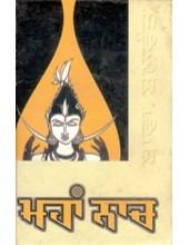Mahan Naach - Book By Bawa Balwant