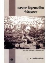 Maharaja Ripudaman Singh Te Hor Natak - Book By Dr. Tarsem Dhaliwal