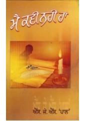 Mai Kavi Nahi Haan - Book By S.J.S. Pal
