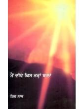Main Diwe Kis Tarahn Balan - Book By Shiv Nath