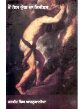 Main Iss Yug Da Sisyphus - Book By Jasbir Singh Ahluwalia