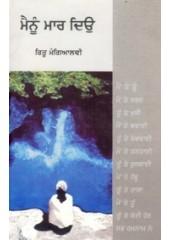 Mainu Maar Deo - Book By Rittu Mangiayalavi