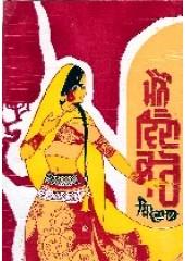 Mainu Vida Karo - Book By Shiv Kumar Batalvi