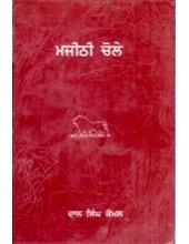 Majithi Chole - Book By Daan Singh Komal