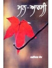 Man-Aarsi - Book By Harjinder Kaur
