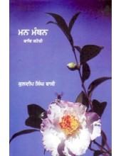 Man Manthan - Book By Kuldip Singh Bassi