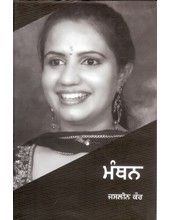 Manthan - Book By Jasleen Kaur
