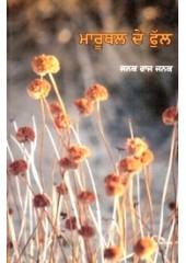 Maruthal De Phul - Book By Janak Raj Janak