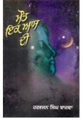 Maut Ik Aas Di - Book By Harbhajan Singh  Bajwa