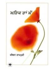 Mehak Han Main - Book By Jeewan S. Rampuri