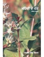 Mehandi De Patte - Book By Jasbir Singh Dhiman
