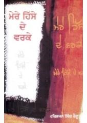 Mere Hisse De Varke - Book By Haribhajan Singh Renu
