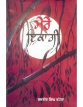 Mere Ikangi - Book By Balbir Singh Raheja