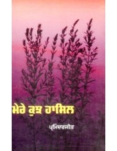 Mere Kujh Hasil - Book By Parminderjeet