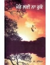 Mere Layee Na Ruko - Book By Dr. Ravinder