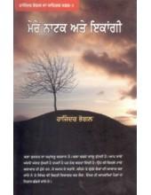 Mere Natak Ate Ikangi - Book By Rajinder Bhogal
