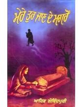 Mere Tur Jaande Magron - Book By Aarif Gobindpuri