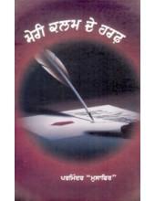 Meri Kalam De Haraf - Book By Parminder Musafir
