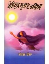 Meri Kook Suni Ve Rasia - Book By Kanwal Bhalla