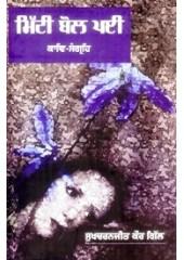 Mitti Bol Paie - Book By Sukhcharanjeet Kaur Gill