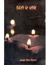 Mitti De Deeve - Book By Darshan Singh Oberoi