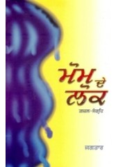 Mom De Lok - Book By Jagtar