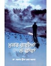 Mukar Gaiyan Ne Chhavan - Book By Dr. Aman Ullah Khan Amaan