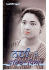 Nadi Nu Vaihna Pia - Book By Amarjit Ghuman
