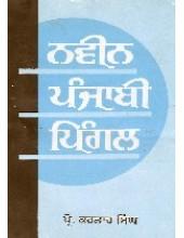 Naveen Punjabi Pringal - Book By Prof. Kartar Singh