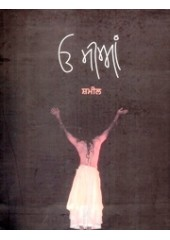 O Mian - Book By Shameel