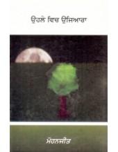 Ohle Wich Ujiara - Book By Mohanjeet