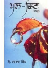 Pal-Chhin(Haiku) - Book By Prof. Darbara Singh