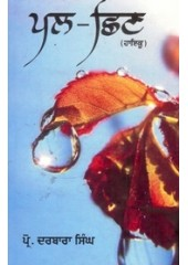 Pal-Chhin(Haiku) - Book By Prof. Darbara Singh