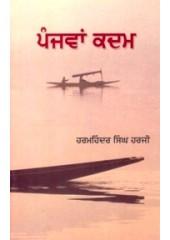 Panjavan Kadam - Book By Harmahinder Singh Harzi
