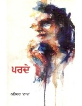 Parde - Book By Narinder Naaz