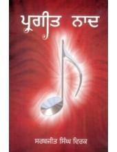 Pargeet Naad - Book By Sarabjit Singh Virk