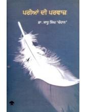 Parian Di Parvaaz - Book By Dr. Sadhu Singh Chauhan