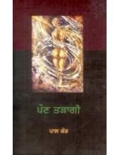 Paun Taraagi - Book By Pal Kaur