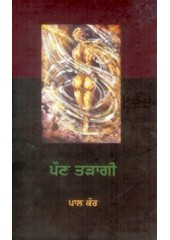 Paun Taraagi - Book By Pal Kaur