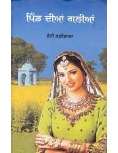 Pind Dian Galian - Book By Bhatti Bhariwala