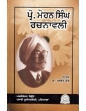 Prof. Mohan Singh Rachnavali - Book By Dr. Dhanvant Kaur