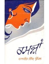 Ramzan - Book By  Daljeet Singh Uppal
