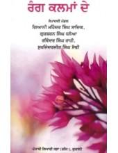 Rang Kalmaan De - Book By Giani Mahinder Singh Sadiq