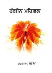 Rangeen Mehfil - Book By Harbhajan Dhillon