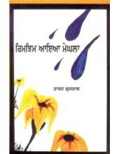 Rimjhim Aiya Meghla - Book By Taran Gujral