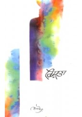 Rishta - Book By Imroz